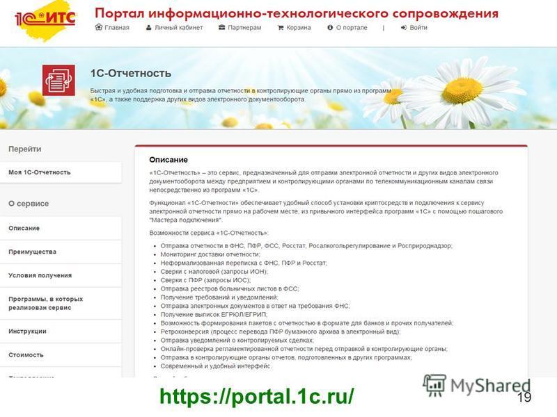 19 https://portal.1c.ru/