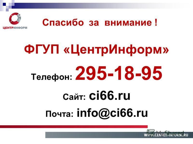 Спасибо за внимание ! ФГУП «Центр Информ» Телефон: 295-18-95 Сайт: ci66. ru Почта: info@ci66.ru
