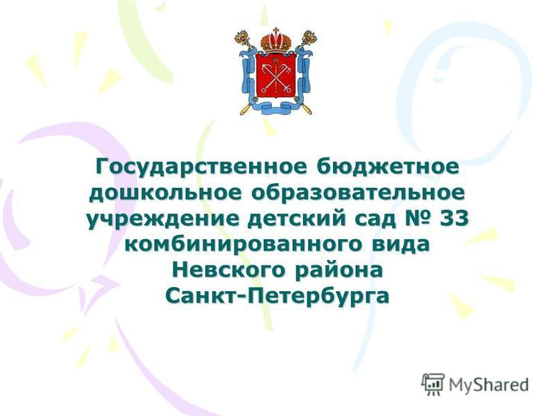 Государственное бюджетное дошкольное образовательное учреждение детский сад 33 комбинированного вида Невского района Санкт-Петербурга