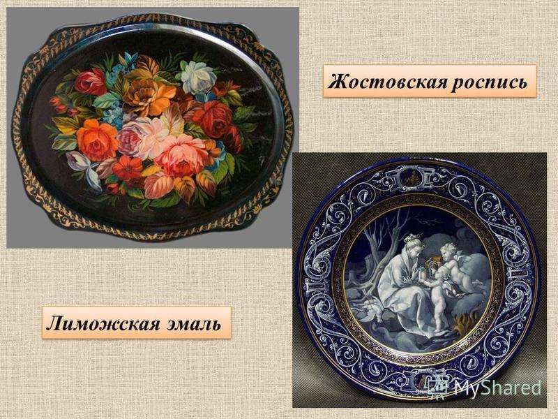 Лиможская эмаль Жостовская роспись