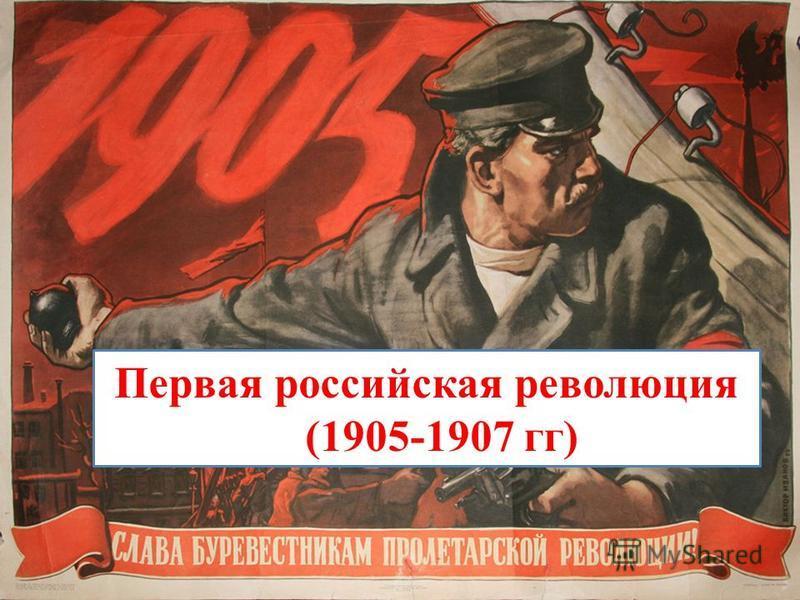 Первая российская революция (1905-1907 гг)