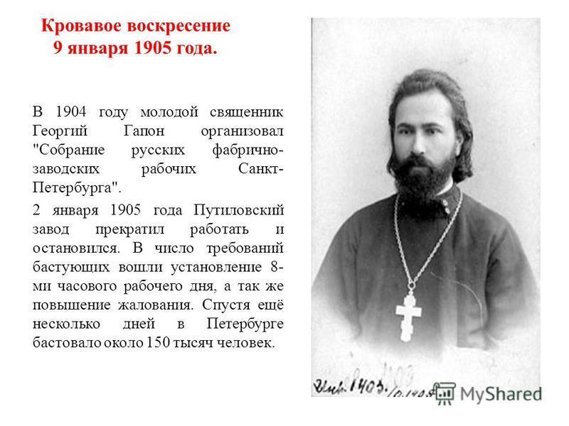 Кровавое воскресение 9 января 1905 года. В 1904 году молодой священник Георгий Гапон организовал