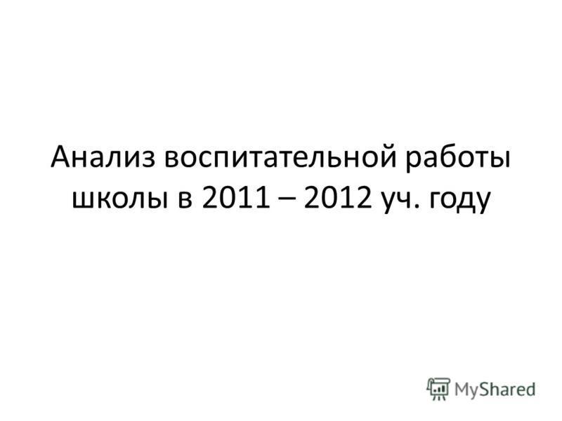 Анализ воспитательной работы школы в 2011 – 2012 уч. году