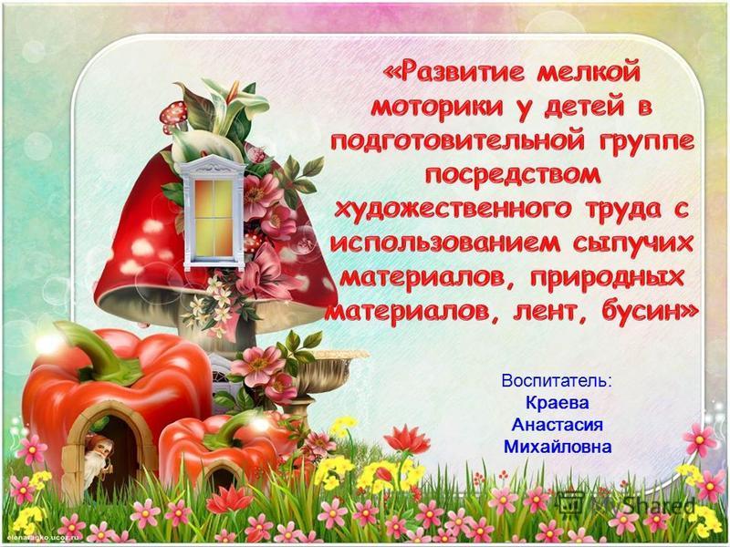 Воспитатель: Краева Анастасия Михайловна