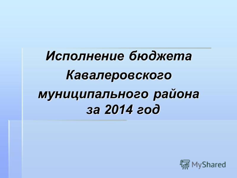 Исполнение бюджета Кавалеровского муниципального района за 2014 год