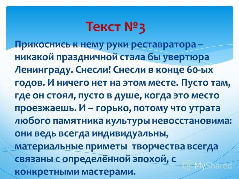 Прикоснись к нему руки реставратора – никакой праздничной стала бы увертюра Ленинграду. Снесли! Снесли в конце 60-ых годов. И ничего нет на этом месте. Пусто там, где он стоял, пусто в душе, когда это место проезжаешь. И – горько, потому что утрата л