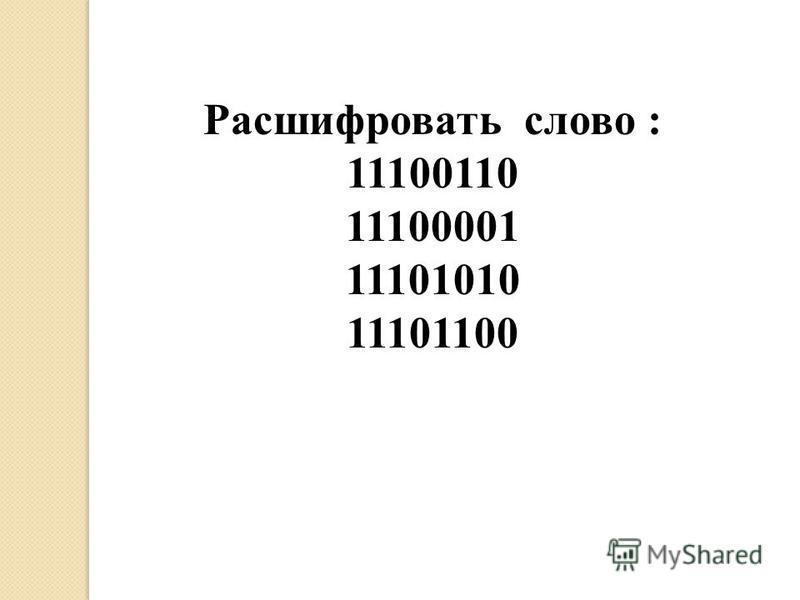 Расшифровать слово : 11100110 11100001 11101010 11101100