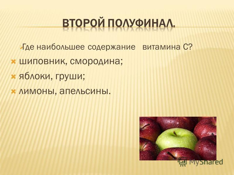 Какие вещества обусловливают цвет спелых помидоров? хлорофилл; ликопен; антоцианы (фиолетовые)?