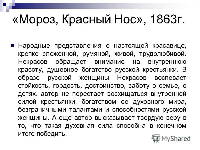 «Мороз, Красный Нос», 1863 г. Народные представления о настоящей красавице, крепко сложенной, румяной, живой, трудолюбивой. Некрасов обращает внимание на внутреннюю красоту, душевное богатство русской крестьянки. В образе русской женщины Некрасов вос