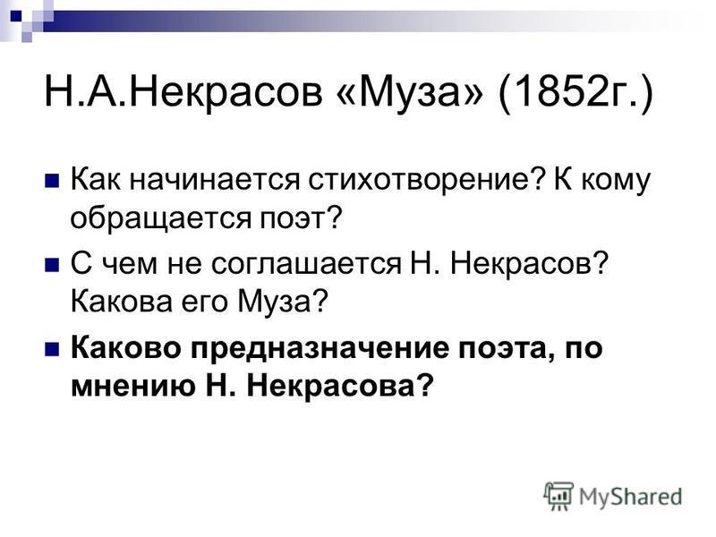 Н.А.Некрасов «Муза» (1852 г.) Как начинается стихотворение? К кому обращается поэт? С чем не соглашается Н. Некрасов? Какова его Муза? Каково предназначение поэта, по мнению Н. Некрасова?