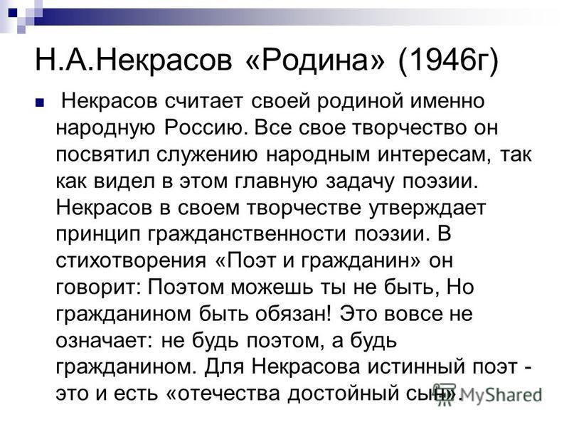 Н.А.Некрасов «Родина» (1946 г) Некрасов считает своей родиной именно народную Россию. Все свое творчество он посвятил служению народным интересам, так как видел в этом главную задачу поэзии. Некрасов в своем творчестве утверждает принцип гражданствен