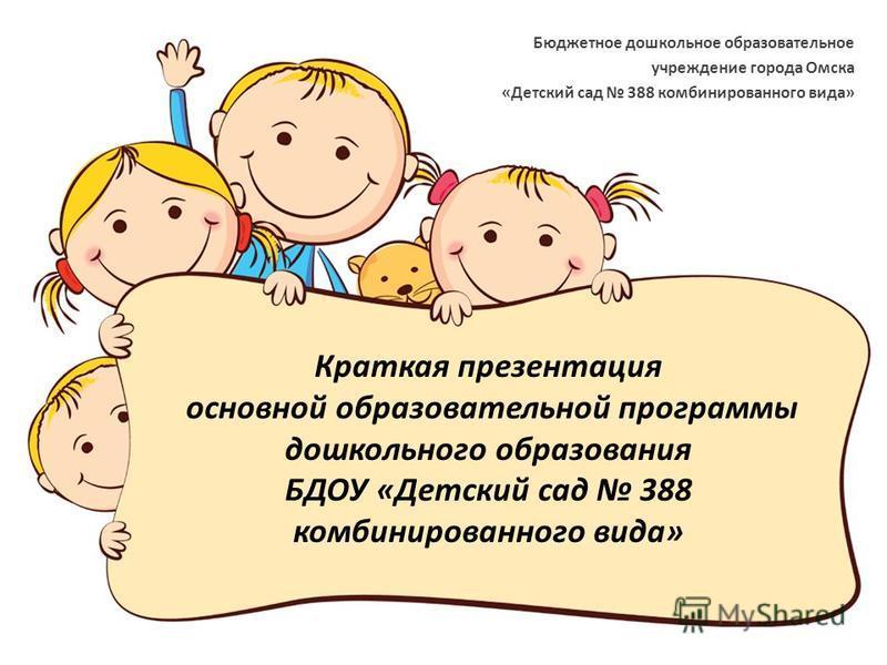 Краткая презентация основной образовательной программы дошкольного образования БДОУ «Детский сад 388 комбинированного вида» Бюджетное дошкольное образовательное учреждение города Омска «Детский сад 388 комбинированного вида»