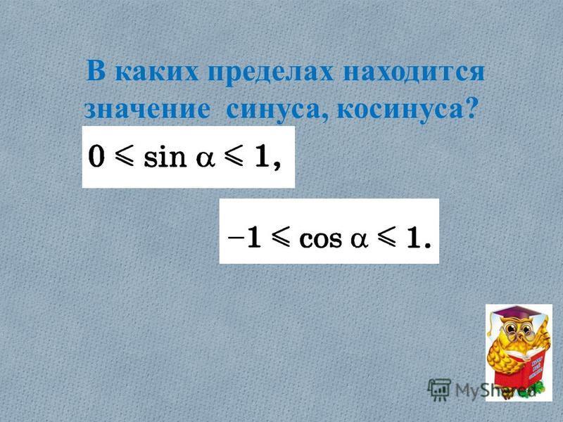 В каких пределах находится значение синуса, косинуса?