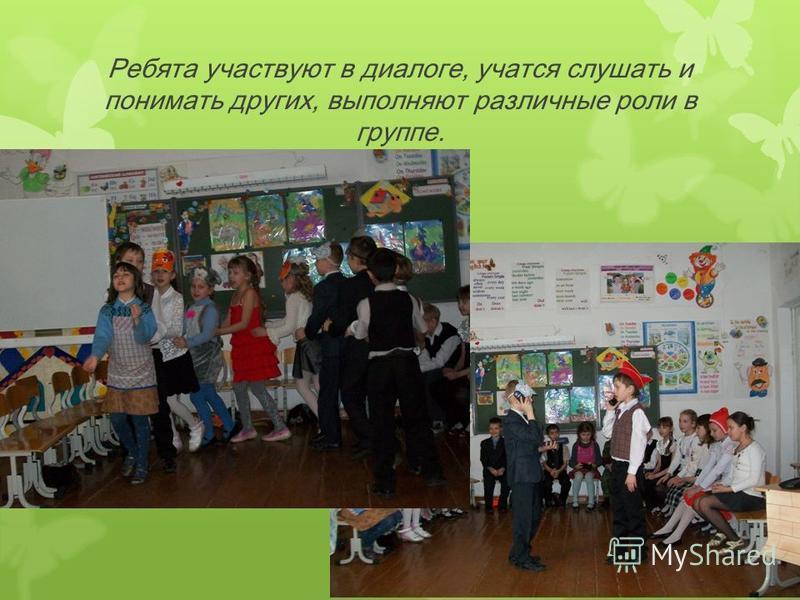 Ребята участвуют в диалоге, учатся слушать и понимать других, выполняют различные роли в группе.