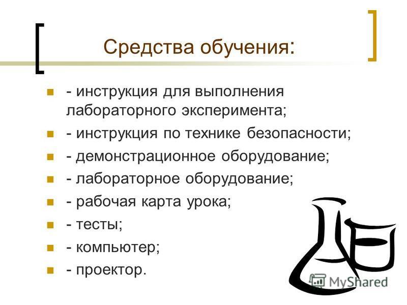 Средства обучения : - инструкция для выполнения лабораторного эксперимента; - инструкция по технике безопасности; - демонстрационное оборудование; - лабораторное оборудование; - рабочая карта урока; - тесты; - компьютер; - проектор.