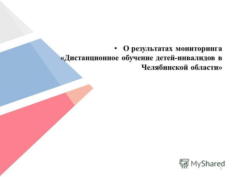 О результатах мониторинга «Дистанционное обучение детей-инвалидов в Челябинской области» 7