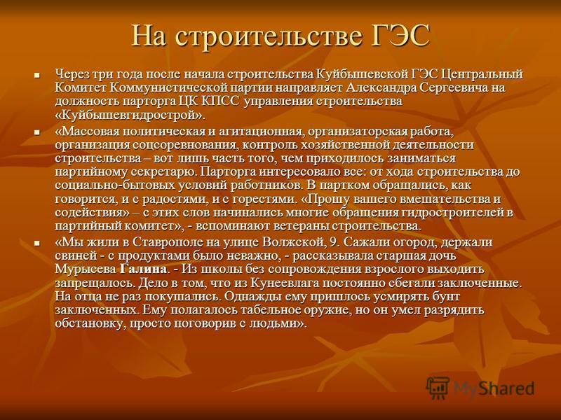 На строительстве ГЭС Через три года после начала строительства Куйбышевской ГЭС Центральный Комитет Коммунистической партии направляет Александра Сергеевича на должность парторга ЦК КПСС управления строительства «Куйбышевгидрострой». Через три года п
