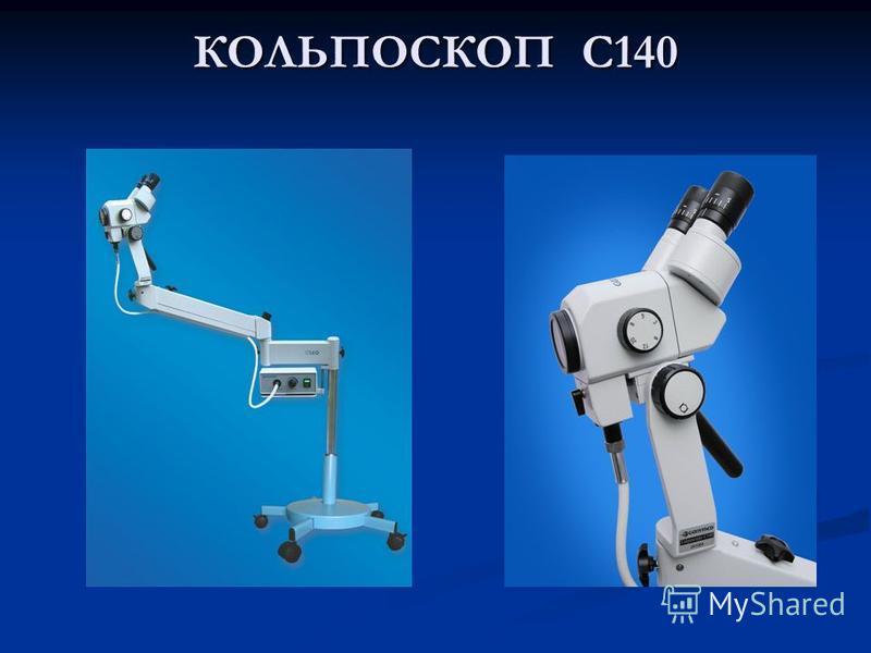 КОЛЬПОСКОП С140