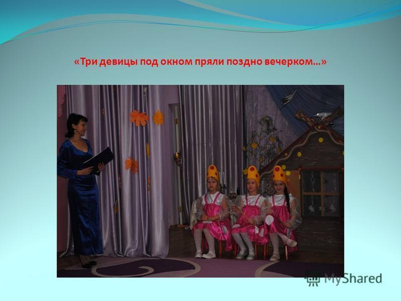 «Три девицы под окном пряли поздно вечерком…»