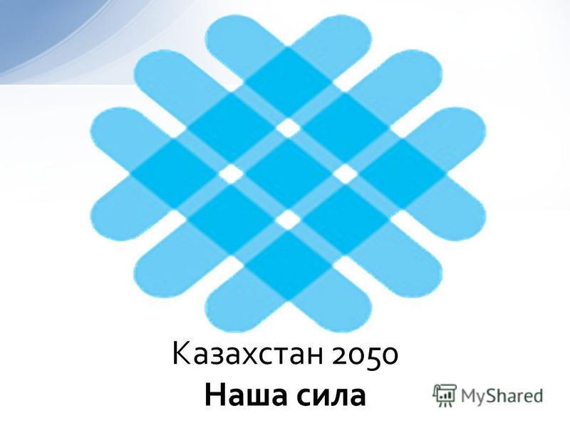 Казахстан 2050 Наша сила
