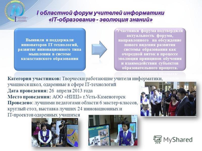 Выявили и поддержали инноваторов IT-технологий, развитие инновационного типа мышления в системе казахстанского образования Участники форума подтвердили актуальность форума, направленного на обсуждение нового видения развития системы образования как о