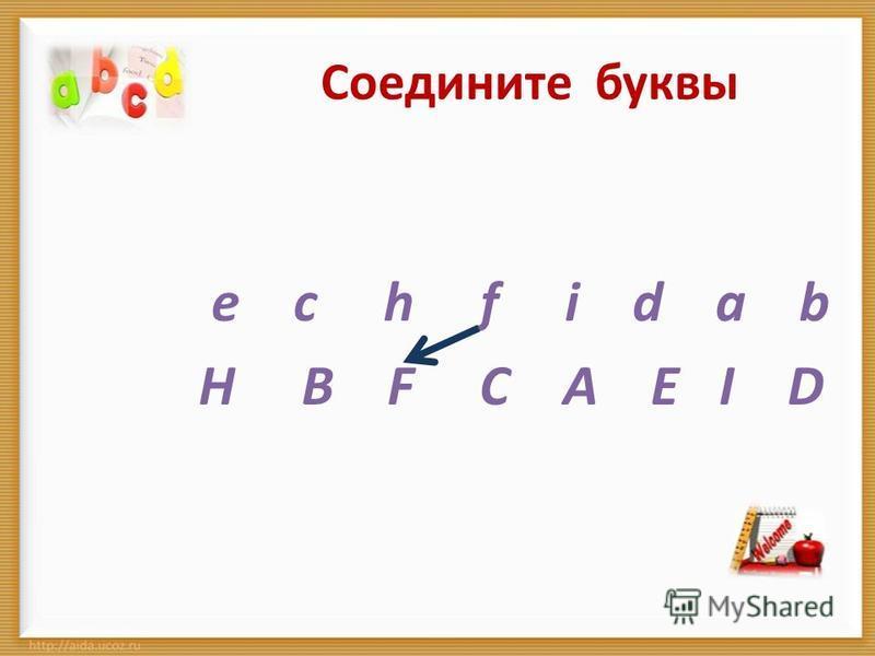 Соедините буквы е c h f i d a b H B F C A E I D