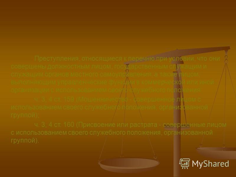 Преступления, относящиеся к перечню при условии, что они совершены должностным лицом, государственным служащим и служащим органов местного самоуправления, а также лицом, выполняющим управленческие функции в коммерческой или иной организации с использ