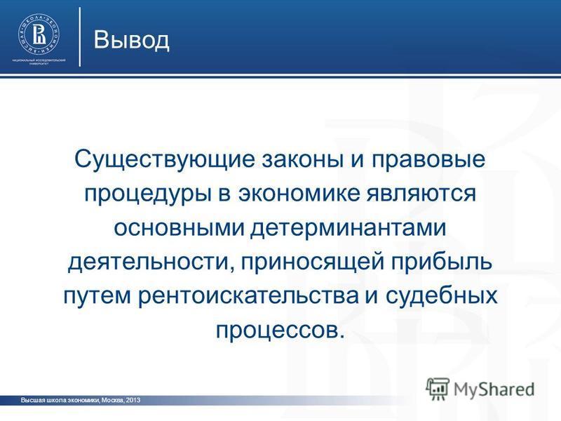 Высшая школа экономики, Москва, 2013 Вывод фото Существующие законы и правовые процедуры в экономике являются основными детерминантами деятельности, приносящей прибыль путем рентоискательства и судебных процессов.