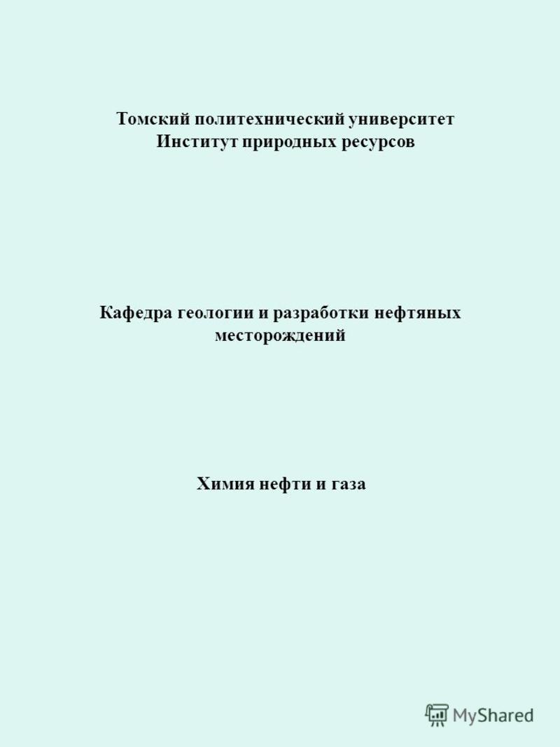 Кафедра геологии и разработки нефтяных месторождений Химия нефти и газа Томский политехнический университет Институт природных ресурсов
