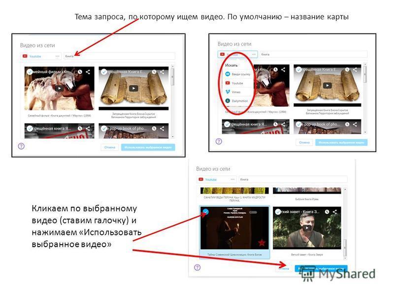 Кликаем по выбранному видео (ставим галочку) и нажимаем «Использовать выбранное видео» Тема запроса, по которому ищем видео. По умолчанию – название карты