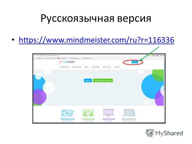 Русскоязычная версия https://www.mindmeister.com/ru?r=116336