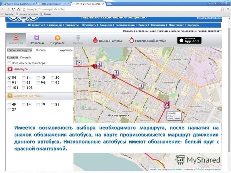 Имеется возможность выбора необходимого маршрута, после нажатия на значок обозначения автобуса, на карте прорисовывается маршрут движения данного автобуса. Низкопольные автобусы имеют обозначение- белый круг с красной окантовкой.