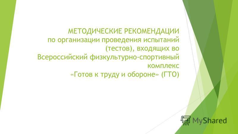 МЕТОДИЧЕСКИЕ РЕКОМЕНДАЦИИ по организации проведения испытаний (тестов), входящих во Всероссийский физкультурно-спортивный комплекс «Готов к труду и обороне» (ГТО)