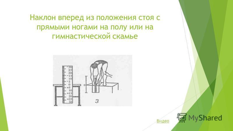 Наклон вперед из положения стоя с прямыми ногами на полу или на гимнастической скамье Видео