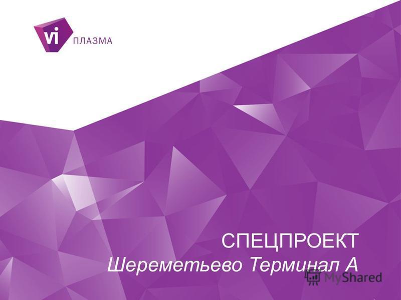 СПЕЦПРОЕКТ Шереметьево Терминал А