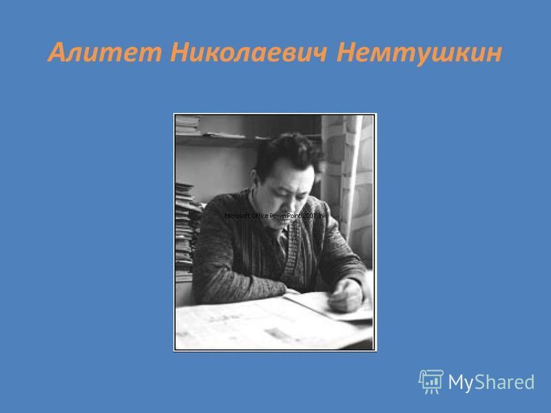 Алитет Николаевич Немтушкин