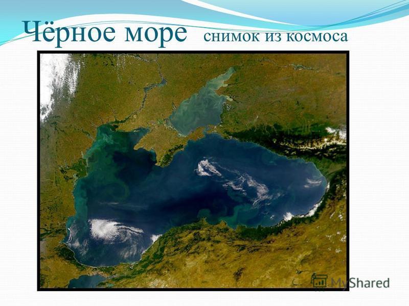 Чёрное море снимок из космоса