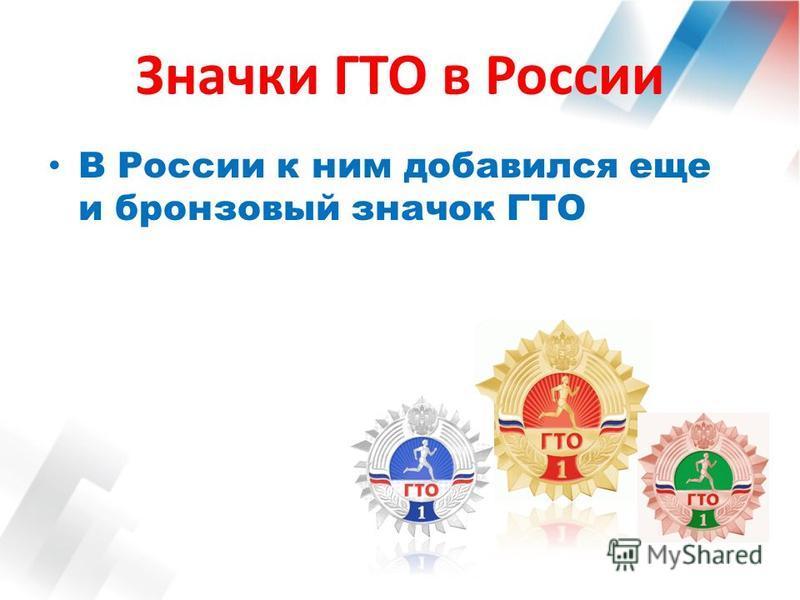 Значки ГТО в СССР В СССР было два вида значков золотой и серебряный