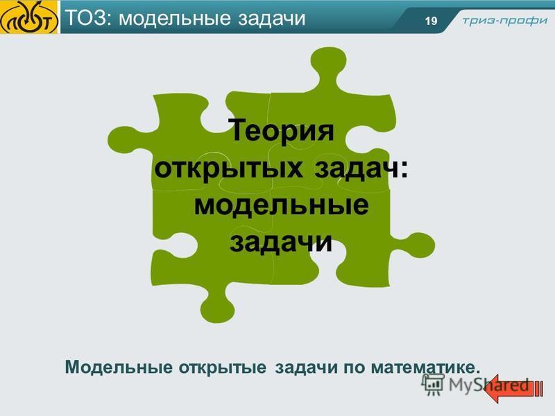 18 Морфология открытой задачи, степень открытости, сложность. ТОЗ: параметры открытости Теория открытых задач: параметры открытости задач