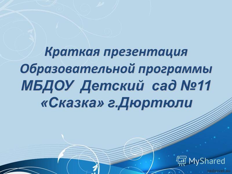 Краткая презентация Образовательной программы МБДОУ Детский сад 11 «Сказка» г.Дюртюли