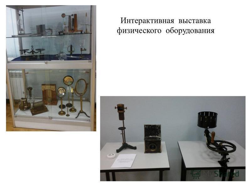 Интерактивная выставка физического оборудования