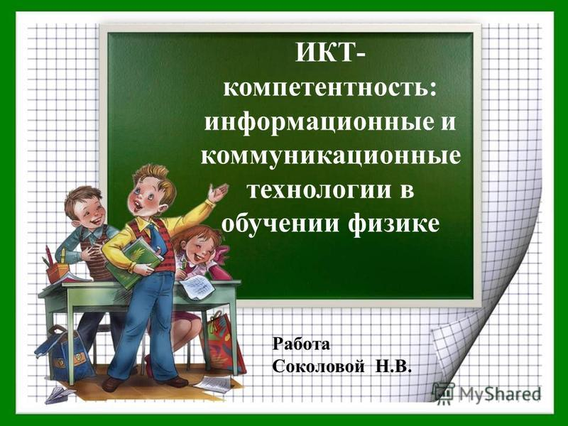 ИКТ- компетентность: информационные и коммуникационные технологии в обучении физике Работа Соколовой Н.В.