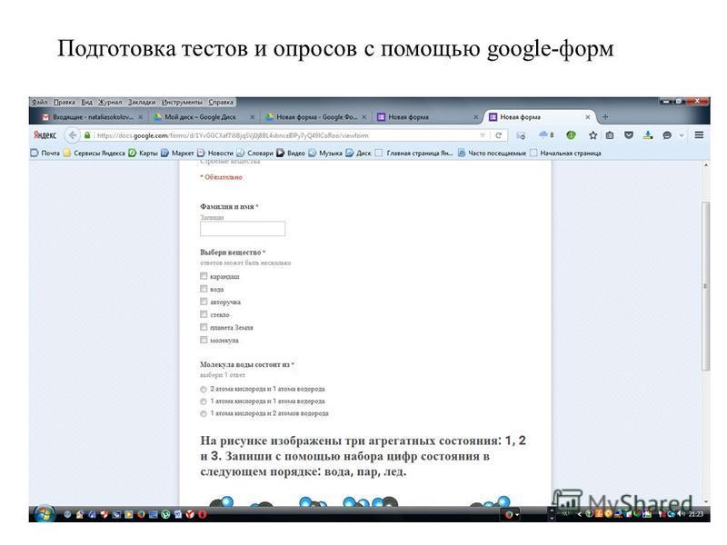 Подготовка тестов и опросов с помощью google-форм