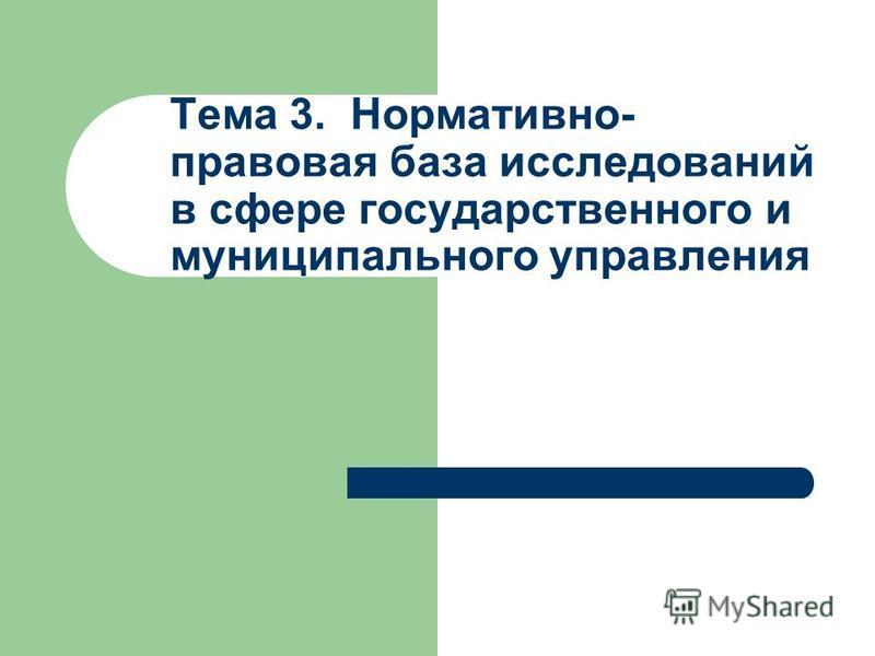 Тема 3. Нормативно- правовая база исследований в сфере государственного и муниципального управления