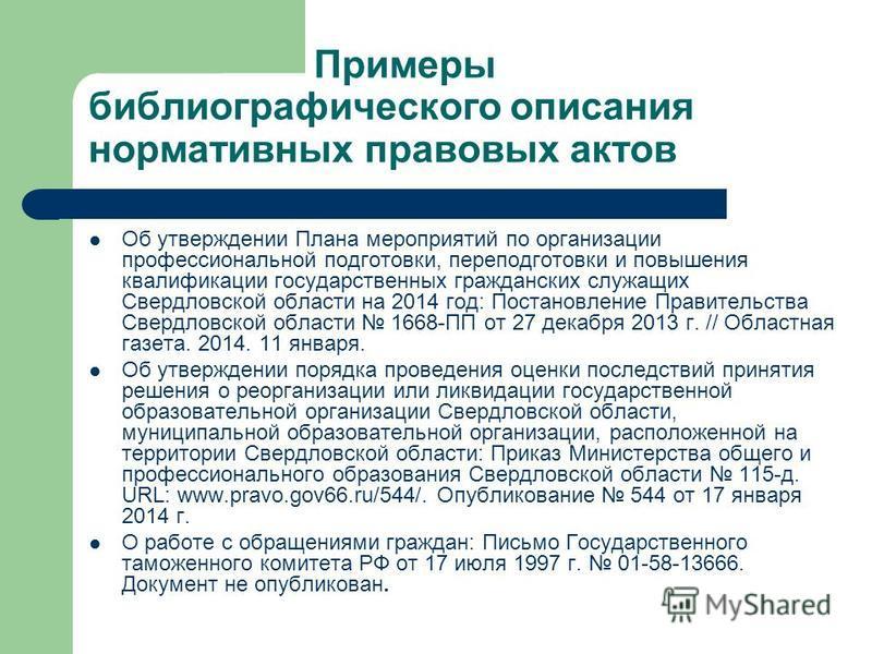 Примеры библиографического описания нормативных правовых актов Об утверждении Плана мероприятий по организации профессиональной подготовки, переподготовки и повышения квалификации государственных гражданских служащих Свердловской области на 2014 год: