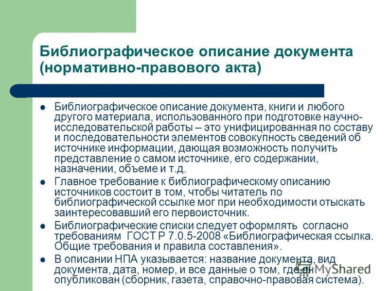 Библиографическое описание документа (нормативно-правового акта) Библиографическое описание документа, книги и любого другого материала, использованного при подготовке научно- исследовательской работы – это унифицированная по составу и последовательн