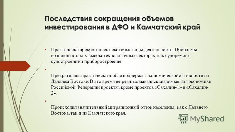 Последствия сокращения объемов инвестирования в ДФО и Камчатский край Практически прекратились некоторые виды деятельности. Проблемы возникли в таких высокотехнологичных секторах, как судоремонт, судостроение и приборостроение. Прекратилась практичес
