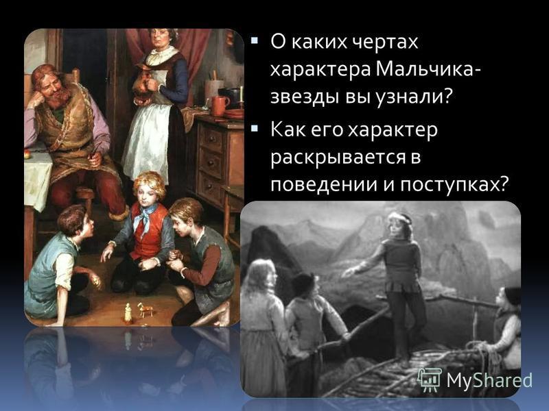 О каких чертах характера Мальчика- звезды вы узнали? Как его характер раскрывается в поведении и поступках?