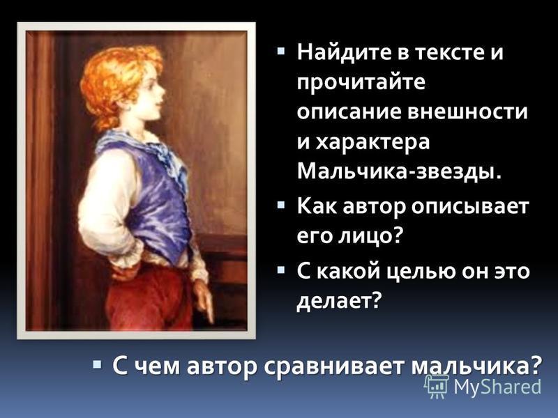 С чем автор сравнивает мальчика? С чем автор сравнивает мальчика? Найдите в тексте и прочитайте описание внешности и характера Мальчика-звезды. Найдите в тексте и прочитайте описание внешности и характера Мальчика-звезды. Как автор описывает его лицо