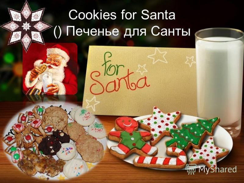 Cookies for Santa () Печенье для Санты
